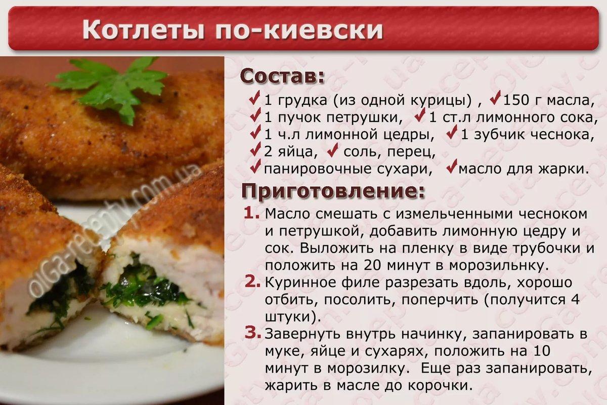 Рецепт разных блюд в домашних условиях