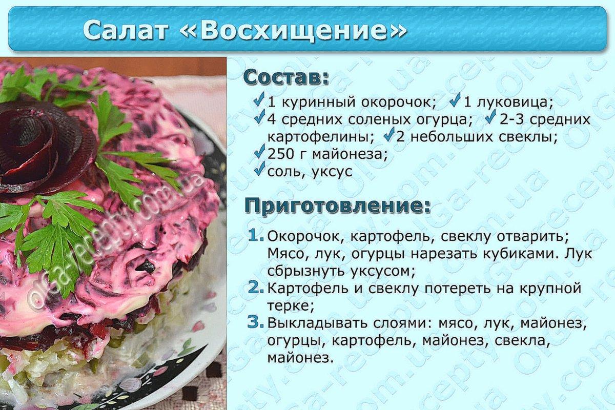 Праздничные салаты 867 рецептов