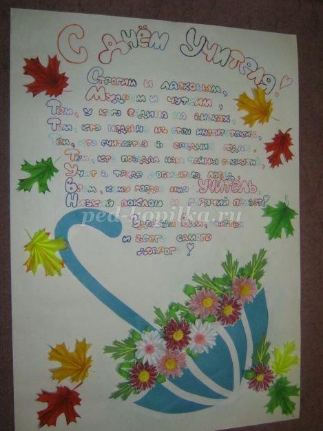 Плакат ко дню учителя сделать своими руками 57