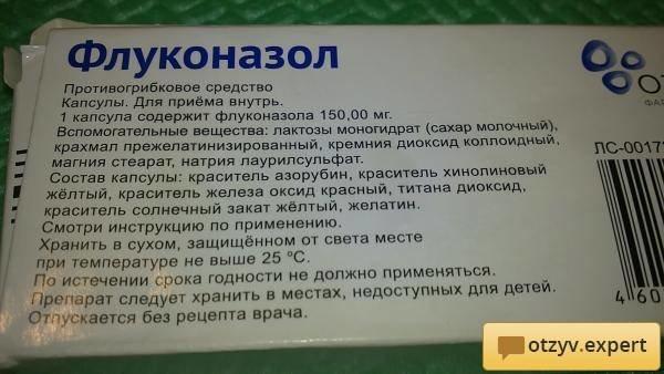 """Флуконазол инструкция по применению цена отзывы грибок ногтей - Флуконазол"""" отзывы. От грибка ногтей поможет """"Флуконазол"""