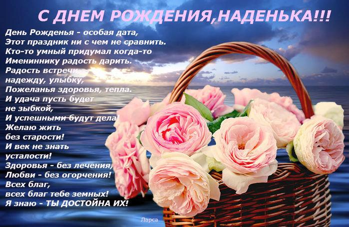 Поздравление с днём рождения надежде в стихах
