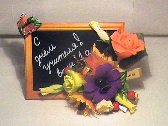 Хороший подарок учителю своими руками
