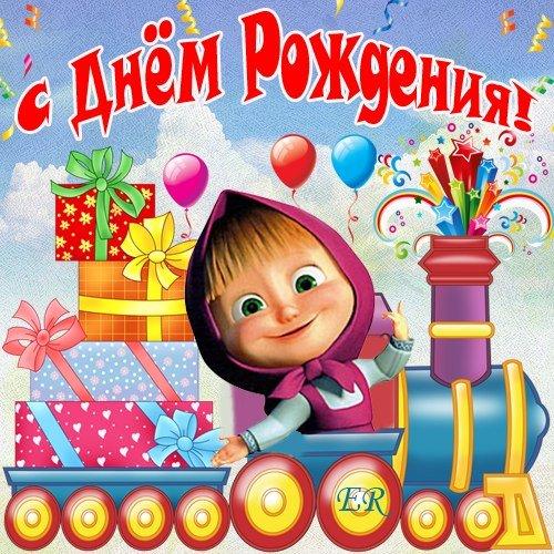 Поздравительные открытки с днем рождения для деток 22
