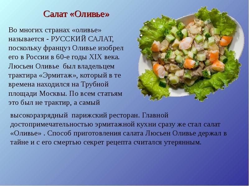 Рецепт люсьена оливье салата оливье с