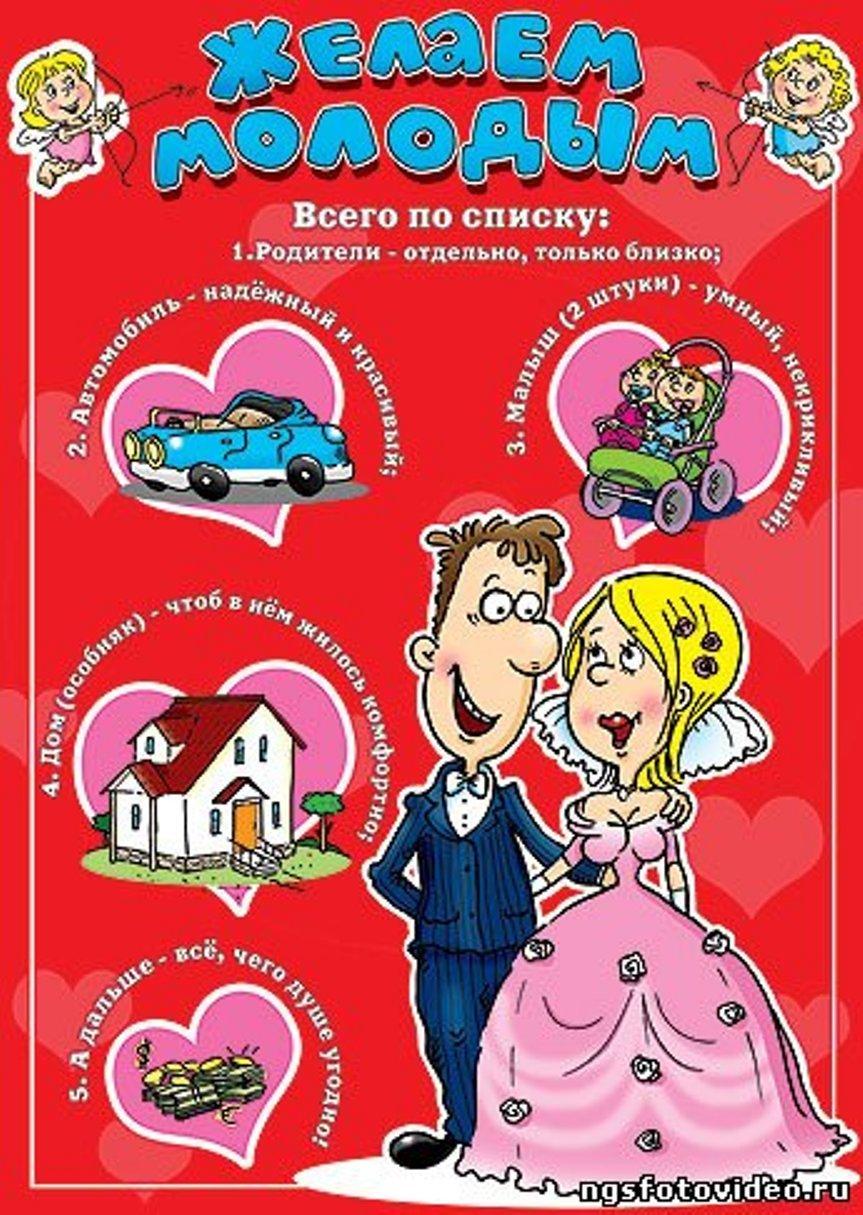 Поздравление с днем с свадьбы прикольные смешные 24