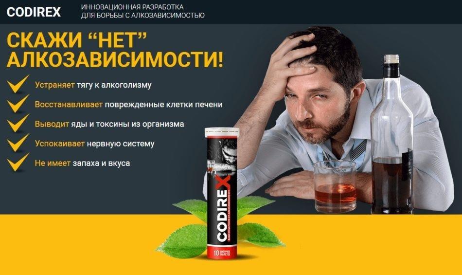 Шипучие таблетки от алкоголизма