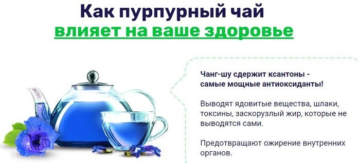 Вся правда о пурпурный чай чанг шу аптеке