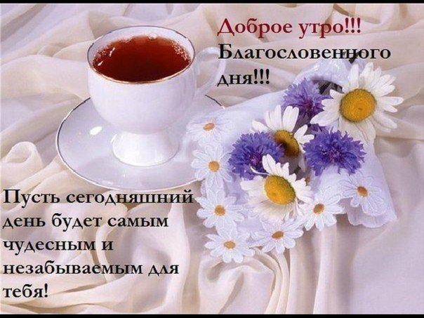 Открытка самому лучшему доброе утро
