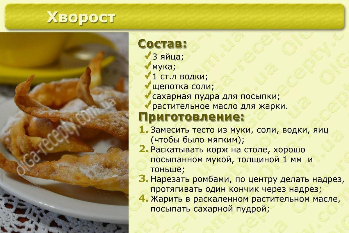 Как испечь хворост в домашних условиях рецепт 344