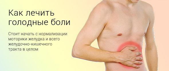 Средство от болезней живота и кишечника. Препараты от боли в животе Так что же делать, если болит живот у ребенка, лекарство или