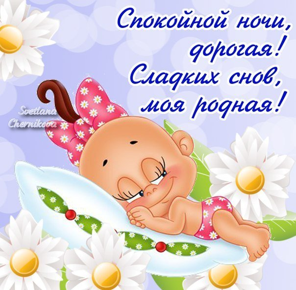 Пожелания спокойной ночи любимой жене по имени юля