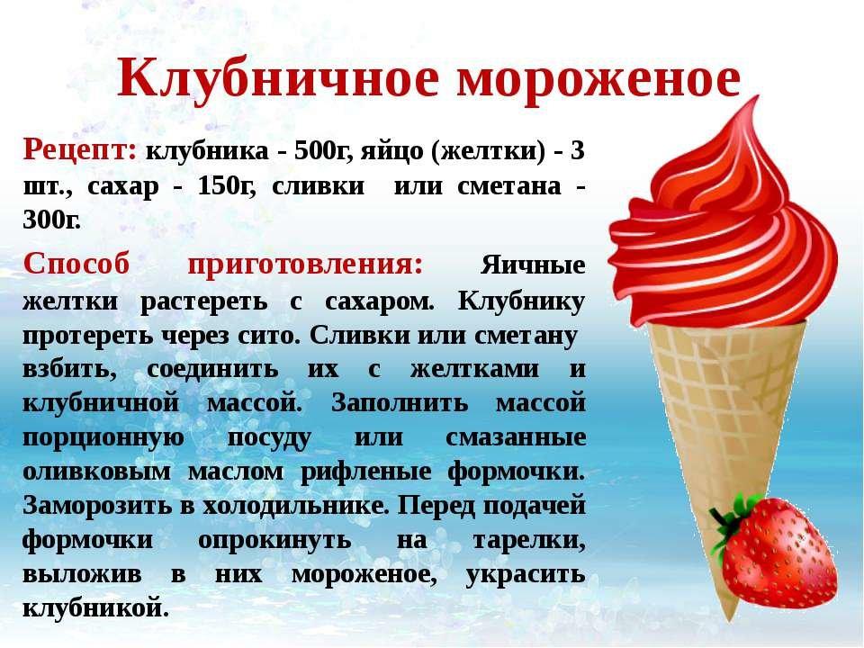 Как делать мороженое в домашних условиях рецепты 65