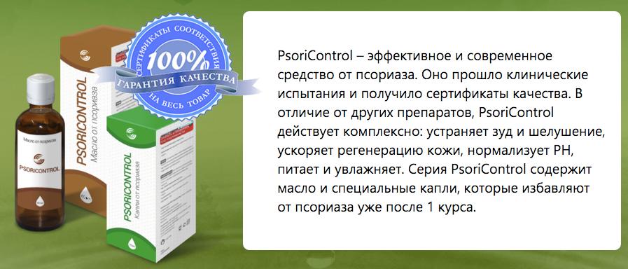 Псориаз Лечение Препараты
