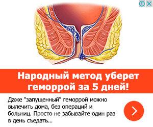 Доктор Огурец Геморрой