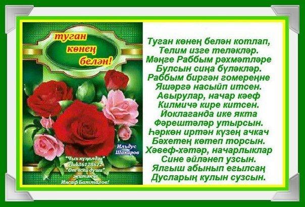 Поздравления на татарском языке гузель