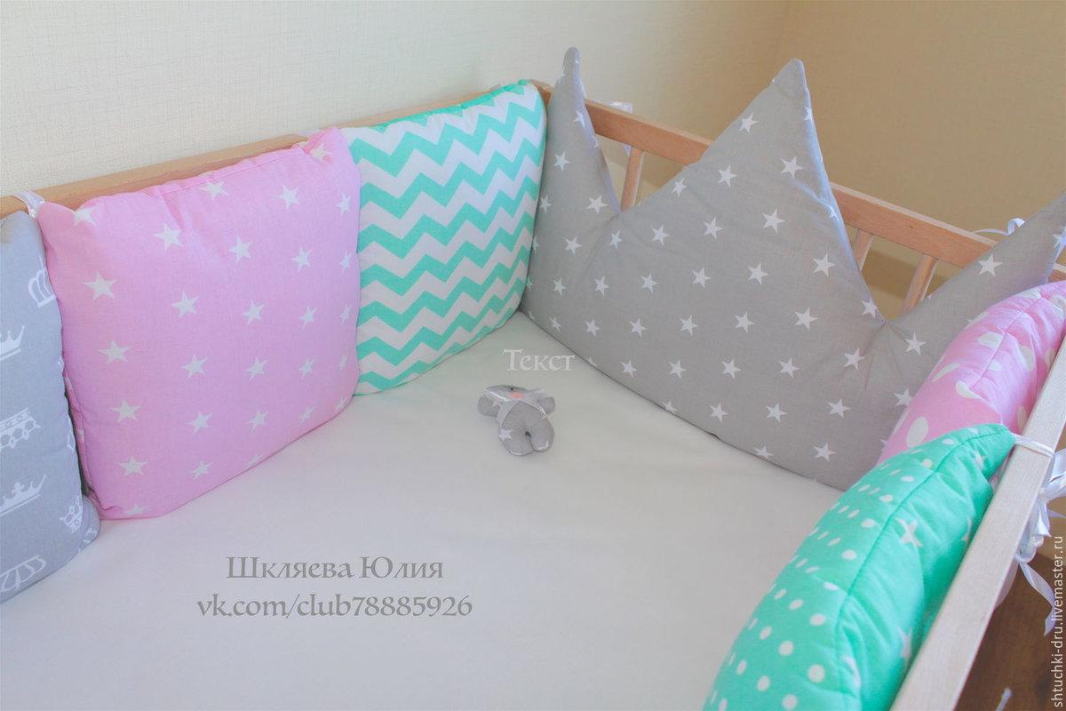 Бортики в кроватку подушками своими руками 44