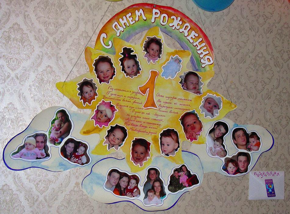 Поздравительный плакат девочке своими руками 51