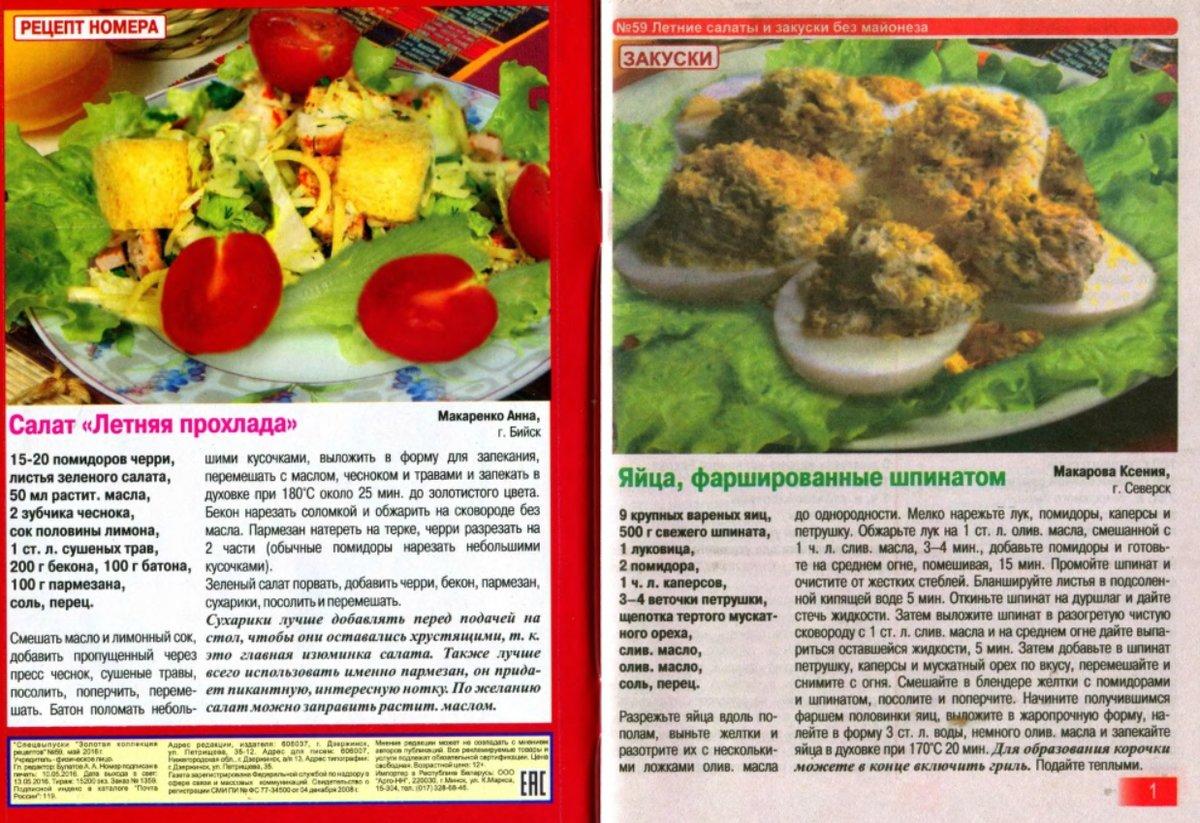 Вкусные салаты и закуски и рецептами