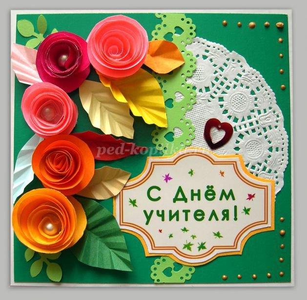 Сделать открытку с днём учителя