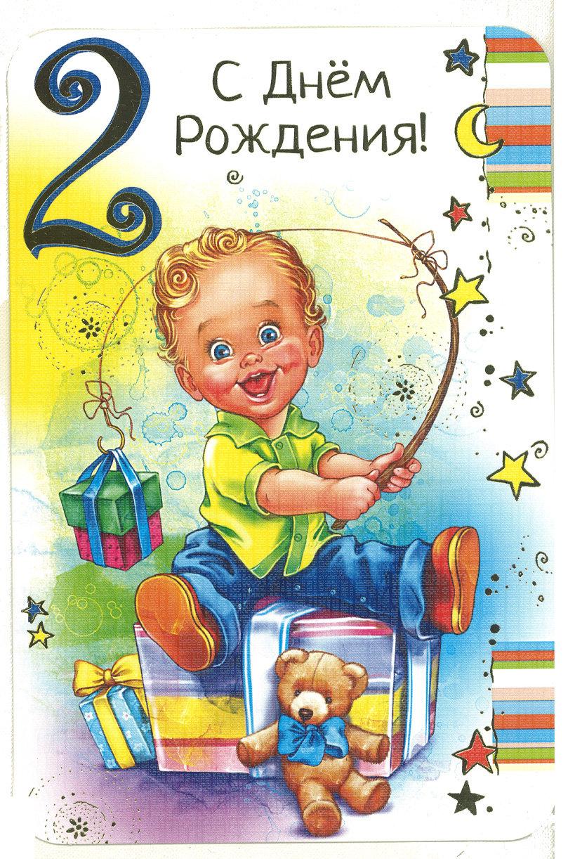На 2 годика мальчику открытки с