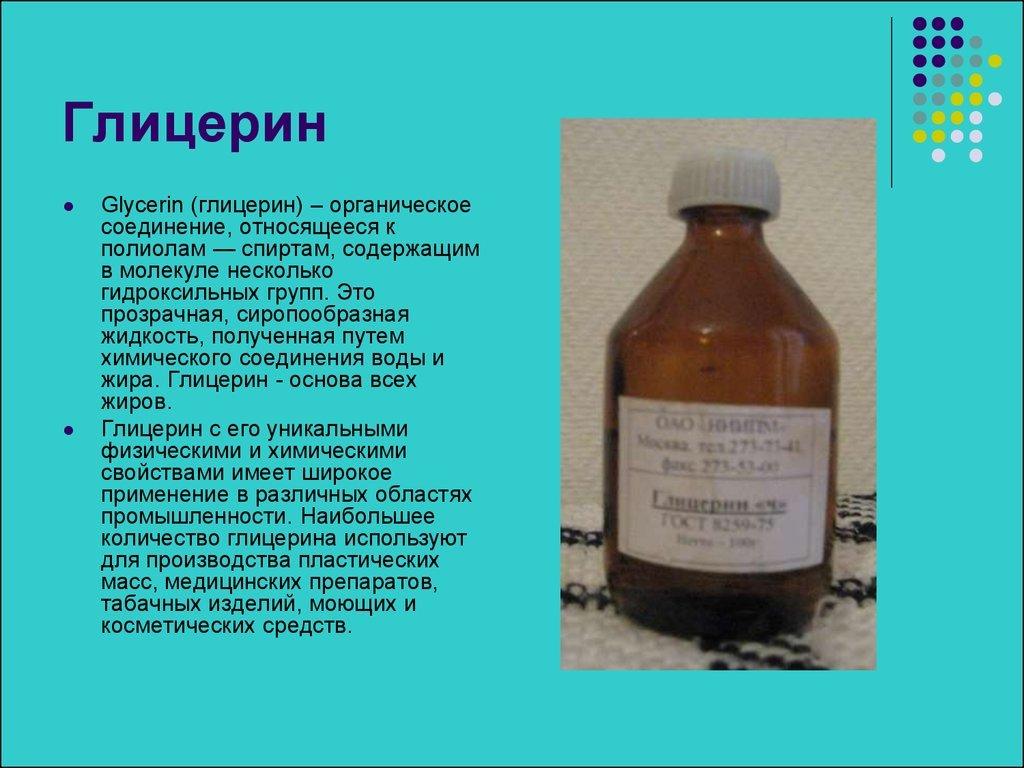 Как сделать глицерин из спирта 162