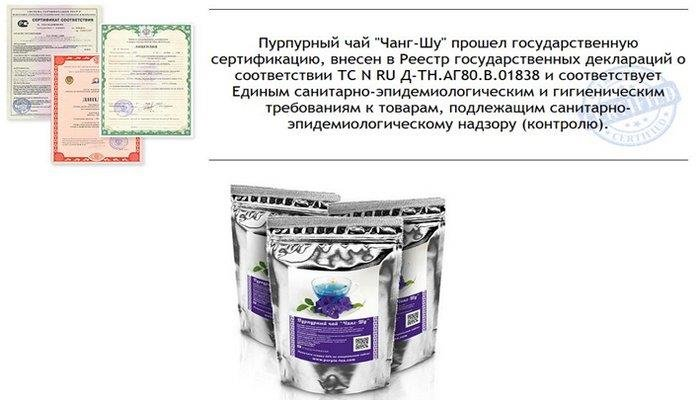 Цена пурпурный чай чанг шу в москве купить