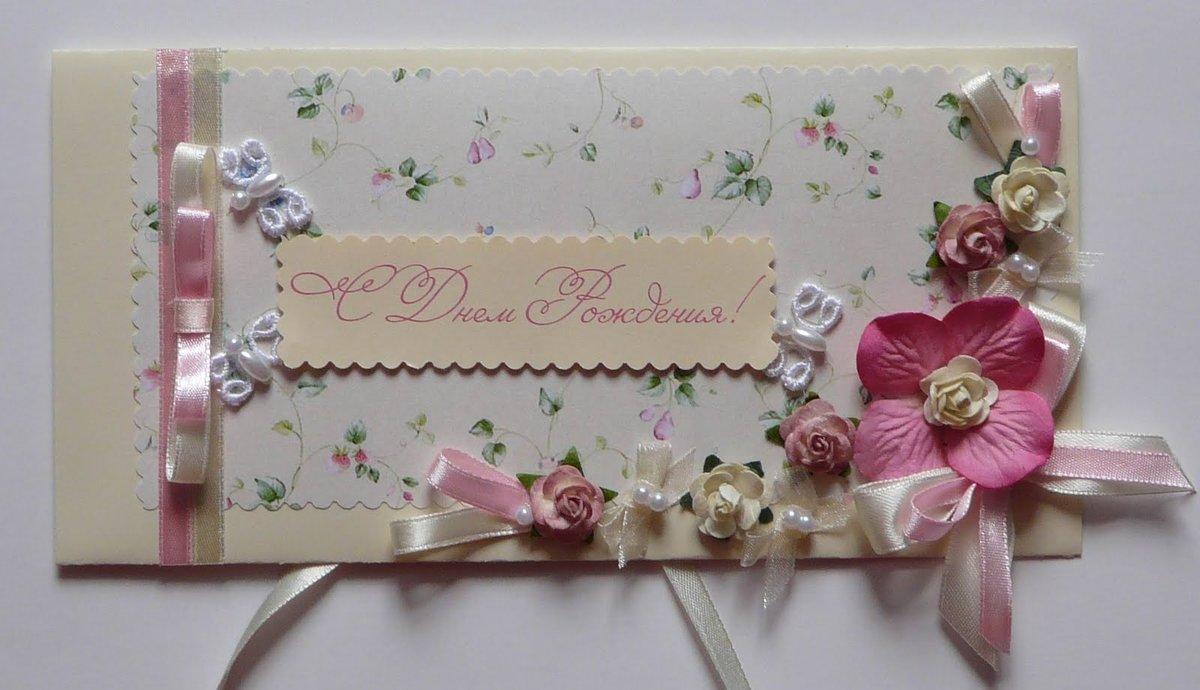 Красивый конверт для денег своими руками на день рождения 16