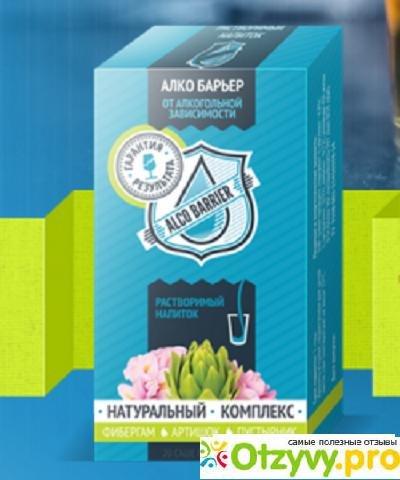 Алкобарьер средство от алкоголизма купить в аптеке москва