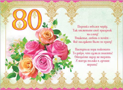 Открытка с юбилеем 80 лет женщине 87