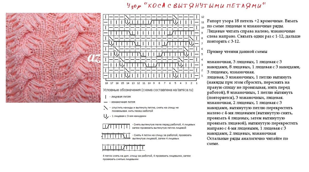 Вязание спицами узоры колосок и схемы 191