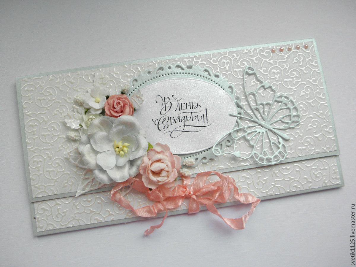 Свадебные конверты денег своими руками 878