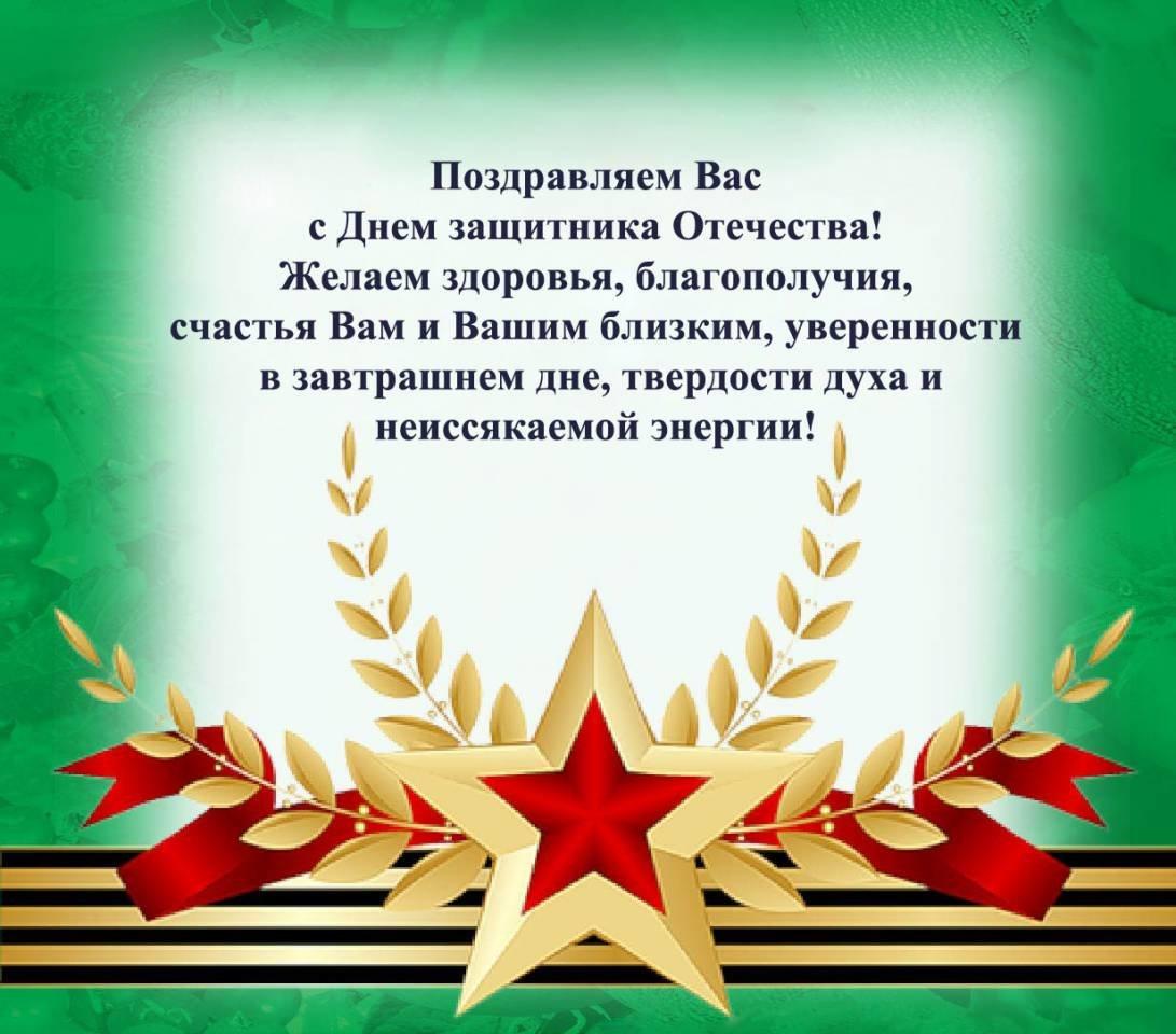 Поздравленья с днем защитника отечества в прозе