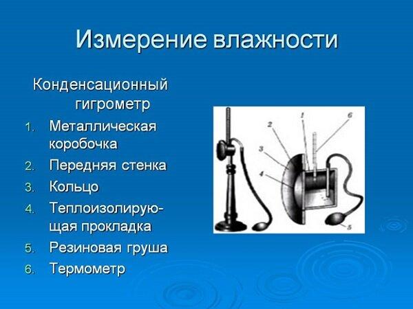 Как пользоваться гигрометром: пошаговая инструкция - изображение 16