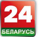 Беларусь-24