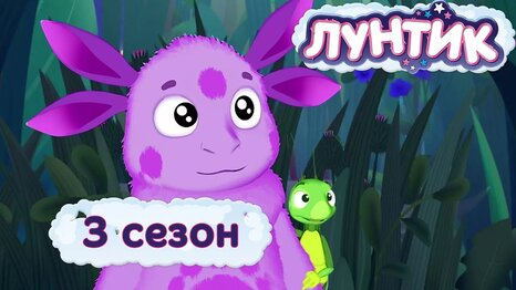 Repeat Лунтик - 3 сезон (Лунтик в HD) by Лунтик - You2Repeat
