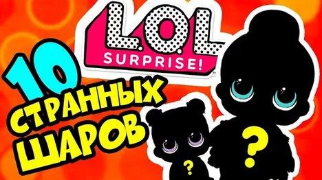 Куклы lol в Подольске