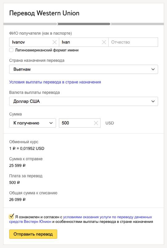 Как отправить перевод western union не выходя из дома Яндекс  На странице результата платежа мы покажем вам mtcn или контрольный номер перевода он же придёт в смс на указанный