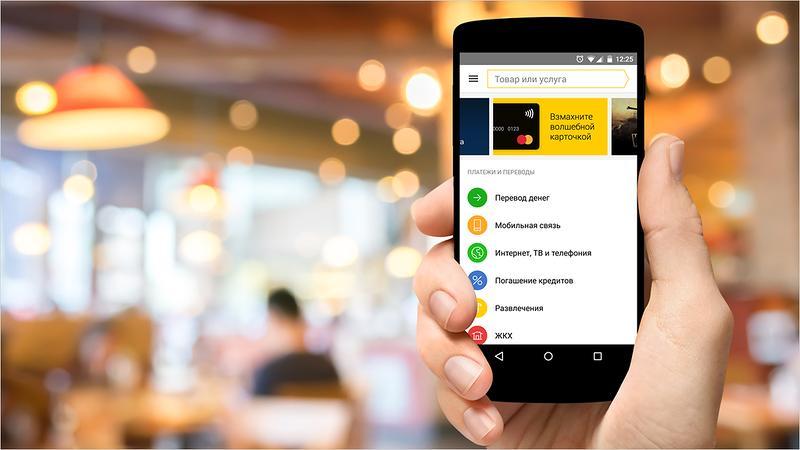 Яндекс установить на телефон