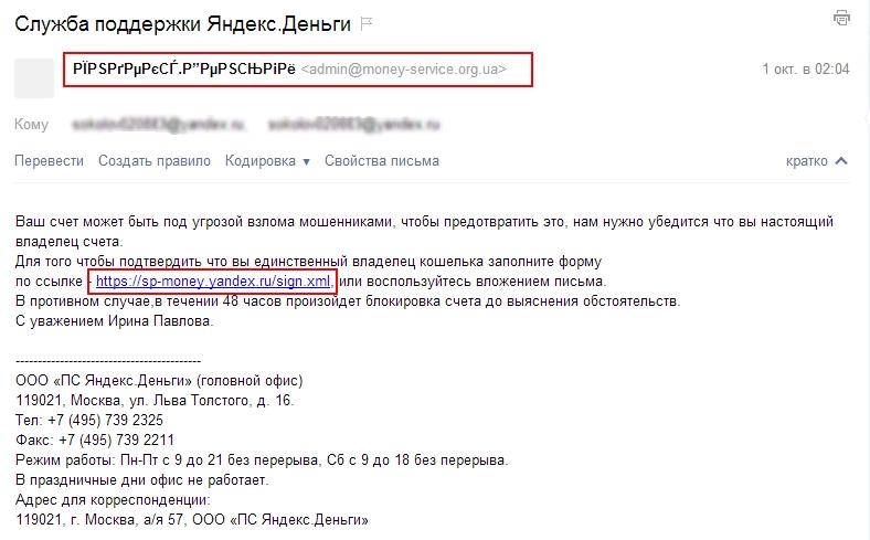 проверить электронный адрес на мошенничество онлайн двери