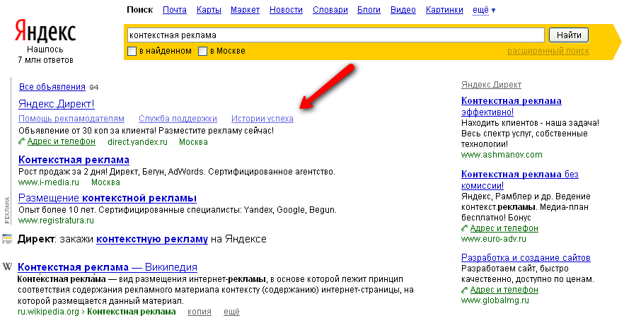 Яндекс директ как сделать быстрые ссылки в яндекс