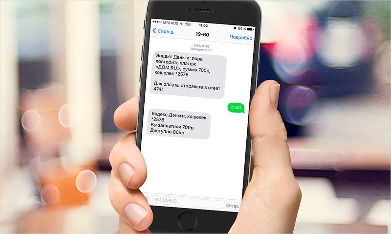 Как вернуть деньги на телефон за смс