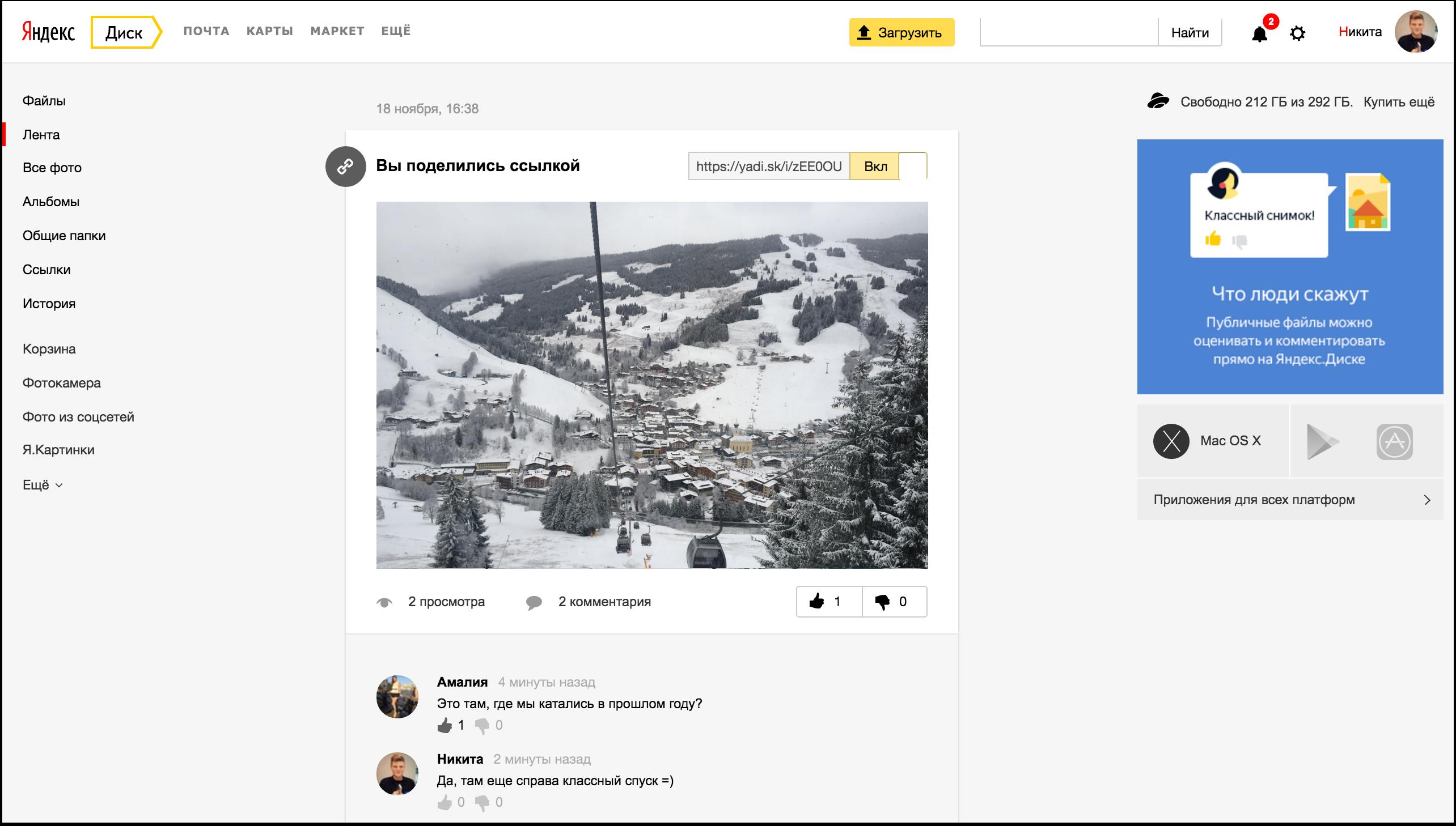Поделиться ссылкой на файл или папку Справка: Яндекс. Диск