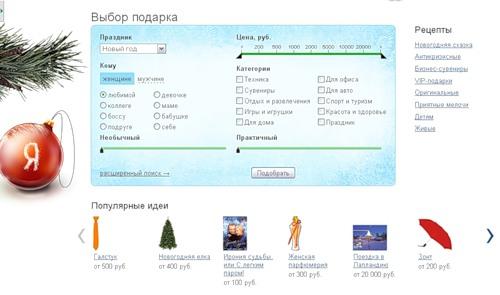 Яндекс с подарками