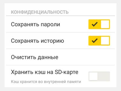Храним кэш на карте - Блог Яндекс.Браузера