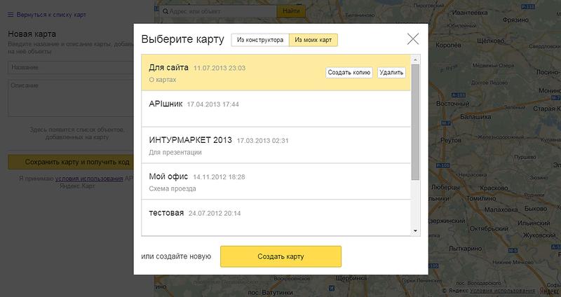 Яндекс Карты — подробная карта России и мира