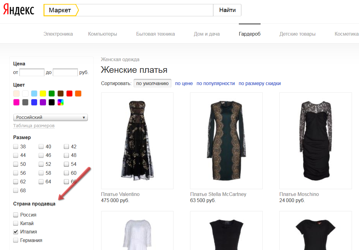 Яндекс маркет размеры одежды