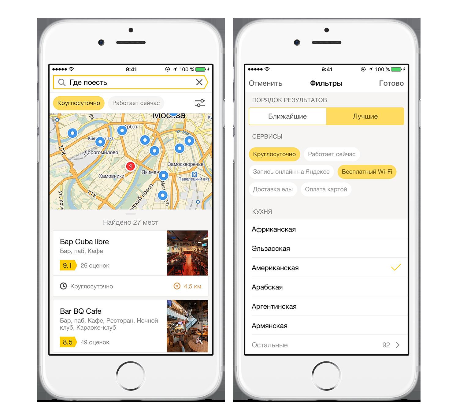 Яндекс.Навигатор — карты и навигация по GPS в App Store