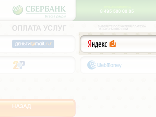 Обмен Webmoney WM WMZ, WMR, WME, WMU