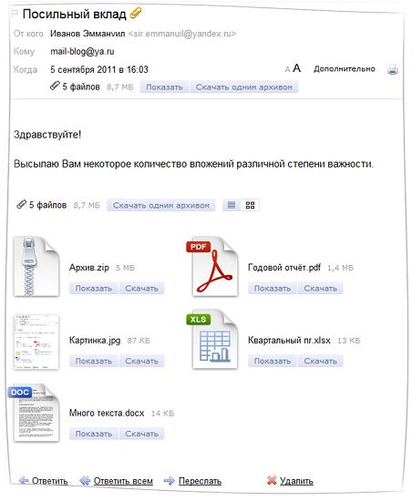 Как сделать в почте вложение
