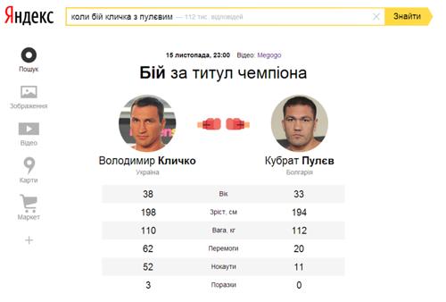Кличко Пулєв_2.png
